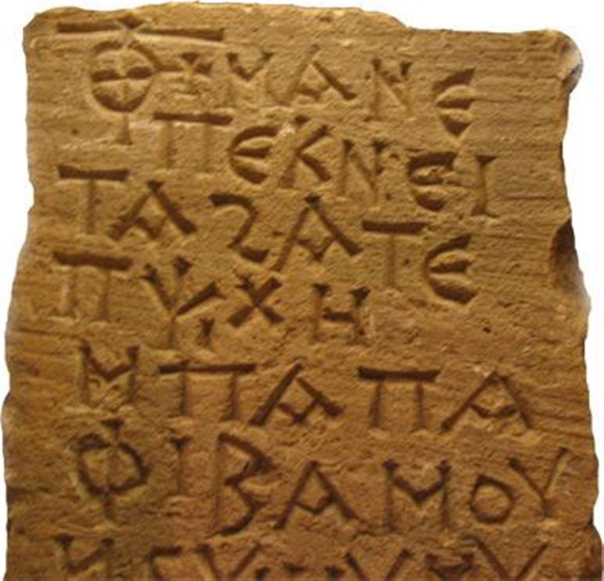 The Coptic Language