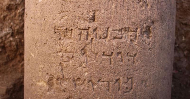 Archaeologists Uncover More Information about Rare 'Jerusalem' Stone Inscription Dating to Jesus' Time